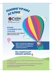 Η Εθελοντική, Φιλανθρωπική, οργάνωση Κοινωνία ΚΑΡΙΤΑΣ Κύπρου