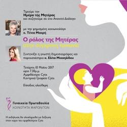 Γυναικεία Πρωτοβουλία ΚΟΙΝΟΤΗΤΑ ΜΑΡΩΝΙΤΩΝ
