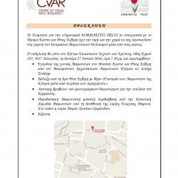 Πρόσκληση απο το Πολιτιστικό Σωματείο για την Κληρονομιά Kormakitis Trust